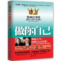 【二手书8成新】做你自己 [美] 彼得・巴菲特,赵亚男 绘 新世界出版社