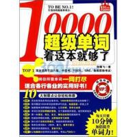 【正版二手书9成新左右】10000超级单词看这本就够了(附 张耀飞 西安师范大学出版社