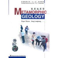 变质地质学(中国地质大学十一五规划教材) (英)梅森 中国地质大学出版社