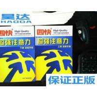 [二手旧书9成新]四快中小学生超强注意力 上下册 /深圳市尚高科技