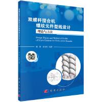 双螺杆捏合机螺纹元件型线设计理论与方法