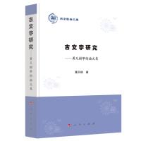 古文字研究――�S天��W�g�文集(燕京学者文库)