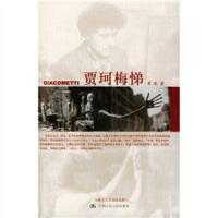 【二手书8成新】贾珂梅悌 黄琪 中国人民大学出版社