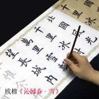 欧阳询《沁园春雪》初学者大中欧体楷书法临摹描红宣纸 毛笔字帖