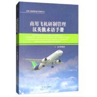 商用飞机研制管理汉英俄术语手册 陈迎春 西南交通大学出版社 9787564360450