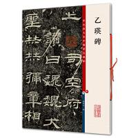 乙瑛碑(彩色放大本中国著名碑帖・第一集)