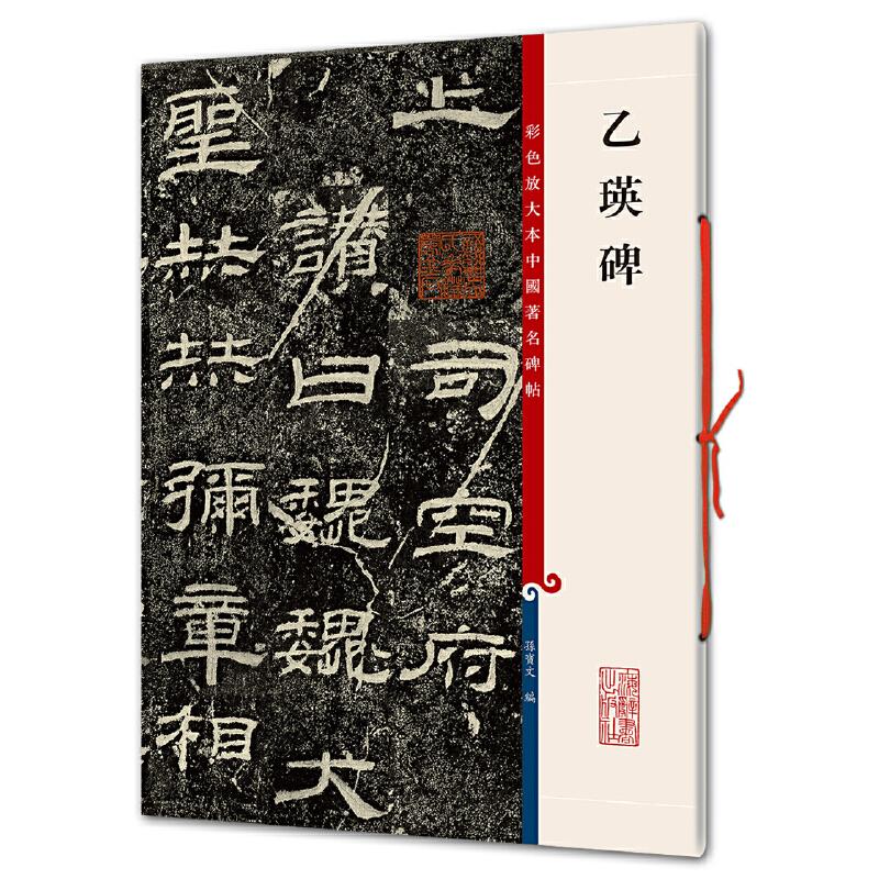 乙瑛碑(彩色放大本中国著名碑帖·第一集)