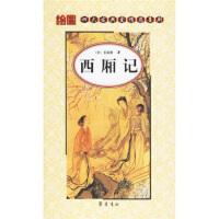 四大古典爱情悲喜剧:西厢记