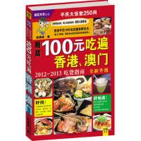 【二手书8成新】100元吃遍香港 澳门(2012―2013版 北京联合出版公司
