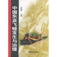 中国东亚飞蝗发生与治理