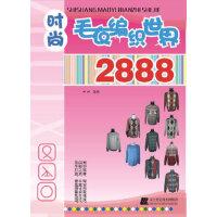 时尚毛衣编织世界2888,洋洋,辽宁科学技术出版社,9787538165746