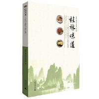 桂林味道――甲天下美食与土特产鉴赏 王家旺等 广西师范大学出版社 9787549579525