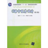 C语言程序设计(第2版)(高职高专计算机基础教育精品教材)