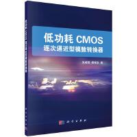 低功耗CMOS逐次逼近型模数转换器
