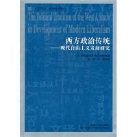 西方政治传统:现代自由主义发展研究 (美)弗里德里希・沃特金斯,黄辉,杨健 9787206071676