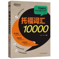 【二手书8成新】托福词汇10000 张洪伟,戴云 浙江教育出版社