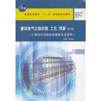 【正版二手书9成新左右】建筑电气工程识图 工艺 预算(第二版 杨光臣 中国建筑工业出版社