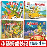 小汤姆成长记快乐做自己 台湾小牛津引进精装4册 绘本3-6周岁儿童情商培养故事会书幼儿好性格养成图画书0-3岁宝宝早教