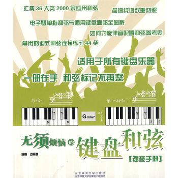 无须烦恼的键盘和弦速查手册 边丽娜 北京体育大学出版社 9787564401078