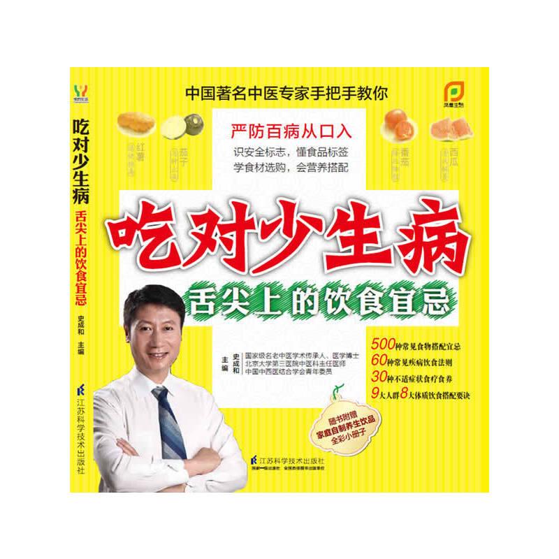 吃对少生病—舌尖上的饮食宜忌(凤凰生活)中国著名中医专家手把手教你,严防百病从口入,赠送家庭自制养生饮品全彩小册子