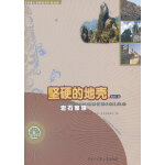中国大百科全书(普及版):坚硬的地壳--岩石家族