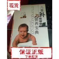 【旧书二手书9成新】儿童补铁锌钙营养宝典 刘海玲 天津科学技术出版社9787530835975
