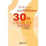 30种大脑训练方法―提高你的注意力 (日)筱原菊纪,江霆 电子工业出版社 9787121044403