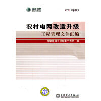 农村电网改造升级规范管理文件汇编(2011年版)