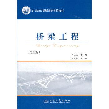 桥梁工程(第三版)