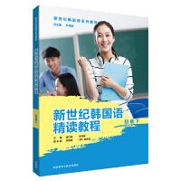 新世纪韩国语精读教程(初级下)