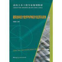 【正版二手书9成新左右】建筑结构设计软件PKPM2010应用与实例 张晓杰 中国建筑工业出版社