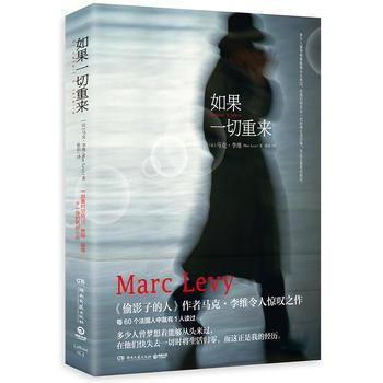 如果一切重来(新版) (法)马克·李维(Marc Levy),博集天卷 出品 湖南文艺出版社 正版书籍!好评联系客服优惠!谢谢!