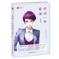 意林红石榴甜城蜜恋系列3--许你一世安澜 凌霜降 北方妇女儿童出版社 9787558503047