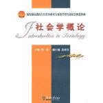 社会学概论(代) 肖萍 天津大学出版社 9787561827932
