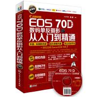 Canon EOS 70D数码单反摄影从入门到精通(超值版)