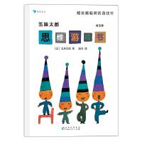 五味太郎思维游戏书(大J小D推荐,共5册,适合3-8岁)