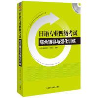 【正版二手书9成新左右】日语专业四级考试综合辅导与强化训练(附 两种封面发放 �原正子 外语教学与研究出版社