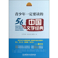 正版 青少年一定要读的56部中国文学经典青少年一定要读的56部中国文学经典 百年经典成长文库 用浅显的文字诠释大师们的深