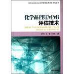 化学品PBT/vPvB评估技术 石利利,王蕾,刘济宁 中国环境出版社 9787511116383