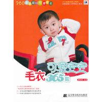 可爱宝宝毛衣365款,谭阳春,辽宁科学技术出版社,9787538170191