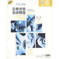 古典吉他名曲精选:第一册(中级)(附光盘) 米夏埃尔・朗格 上海音乐出版社 9787807515586【新华书店 购书