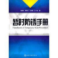 暂时防锈手册 张康夫、黄本元、王余高、王建一 化学工业出版社 9787122106957