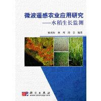 微波遥感农业应用研究--水稻生长监测
