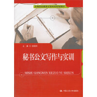 秘书公文写作与实训(中等职业教育文秘专业规划教材)