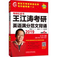 苹果英语考研红皮书:2019王江涛考研英语满分范文背诵