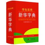 学生实用新华字典 开心辞书 3500常用字全笔顺 常考多音字漫画图解