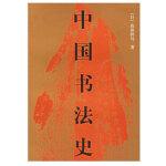 中国书法史(上下)