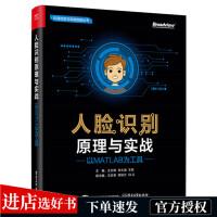 人脸识别原理与实战以MATLAB为工具 人脸识别技术入门教程书籍 人脸识别算法设计 机器学习