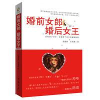 【正版二手书9成新左右】婚前女郎,婚后女王 龙湘涛,东莫妮 中国书店出版社