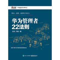 华为管理者22法则( 王杰 电子工业出版社 9787121302176 新华书店 正版保障